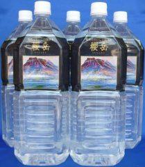 【二千万年水】温泉水とは-櫻岳