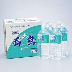 【二千万年水】温泉水とは-寿鶴