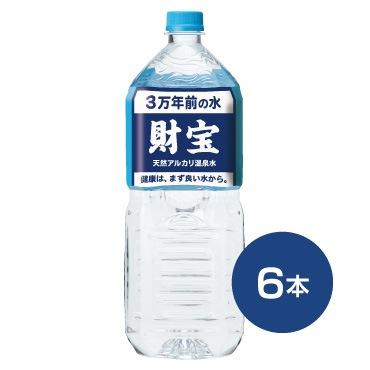 【二千万年水】温泉水とは-財宝